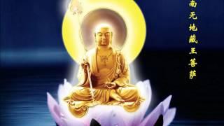 南無地藏王菩薩聖號(編輯加長版)