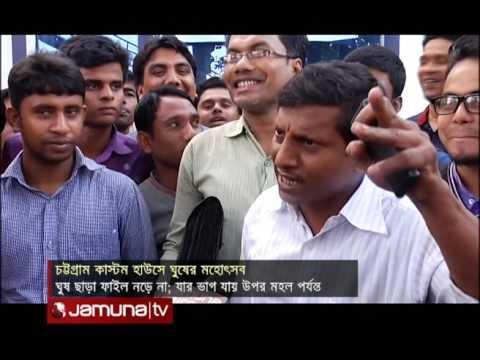 Open Bribe : Chittagong Port Customs : Jamuna TV 250116