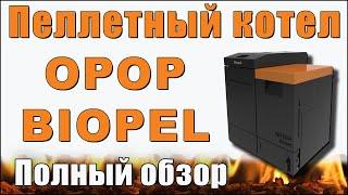 Пеллетный котел OPOP Biopel