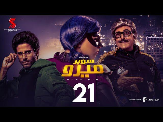 مسلسل سوبر ميرو   الحلقة 21 الواحده العشرون   - Super Miro Episode 21 HD