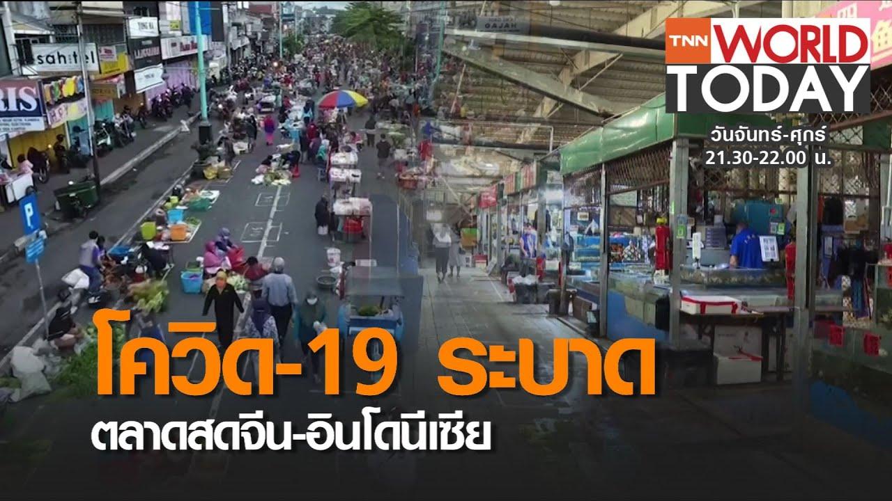 โควิด-19 ระบาดตลาดสดจีน-อินโดนีเซีย l TNN World Today