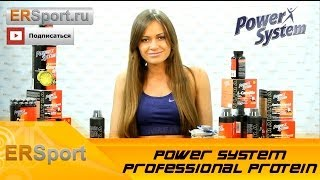 Протеин Power System  Professional Protein Спортивное питание (ERSport.ru)