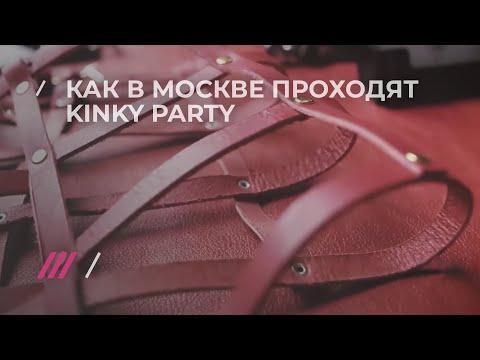 Как в Москве проходят Kinky Party, на которых можно все