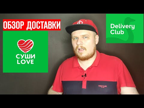 Обзор на доставку - Sushi Love через Delivery Club