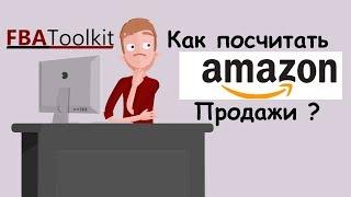 FBA Toolkit - Как узнать Амазон продажи по BSR - Amazon Бизнес, Обучение, Коучинг