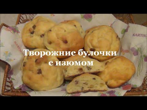 Творожные булочки с изюмом. Свежая выпечка за 20 минут от YuLianka1981