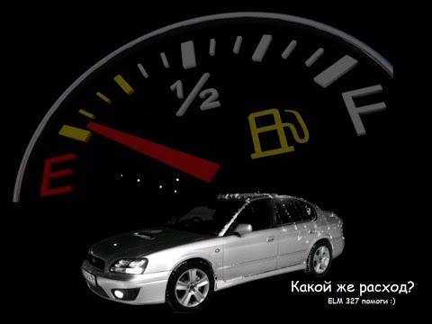 Какой же расход Subaru Legacy EZ30, проверим с помощью ELM327