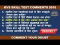 KVS COMMENT BOX PART 2 | KVS TYPING TEST AND COMPUTER SKILL TEST DOUBTS | TYPING TEST