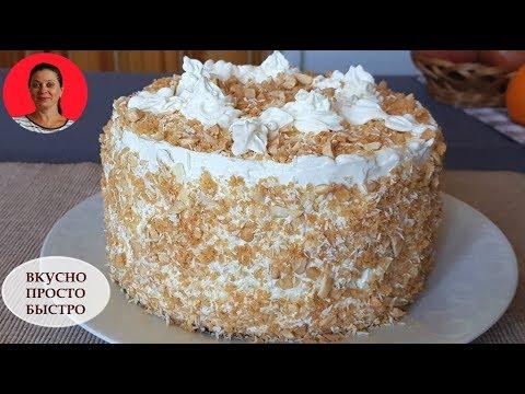 Торт Нежность ✧ Бисквитный торт ✧ Пошаговый рецепт