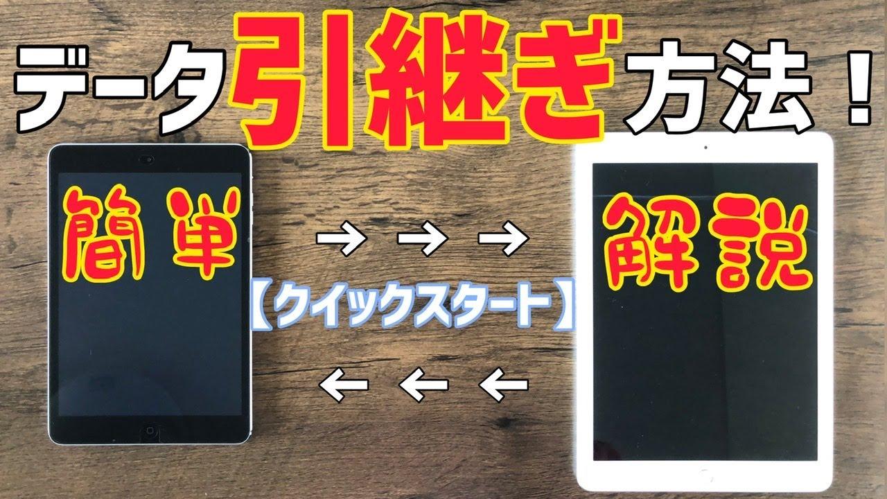 【携帯データ引継ぎ方法】お使いの機種から新しい機種への簡単データ引継ぎ方法解説!
