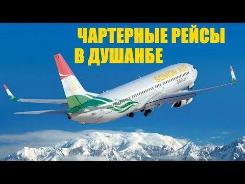СРОЧНО!! Чартерные рейсы конец мая в Таджикистан 24.05.2020