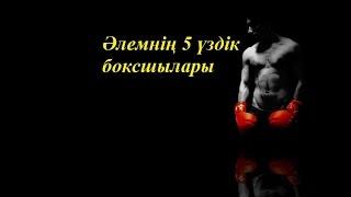 Әлемнің 5 үздік боксшылары