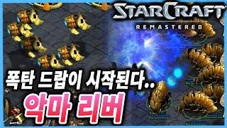 2018.7.29(일) Protoss 『악마 폭탄 리버 드랍』 리버가 마! 살아있네~!