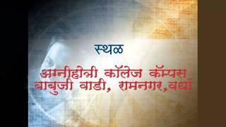 Aayushyavar bolu kahi Title