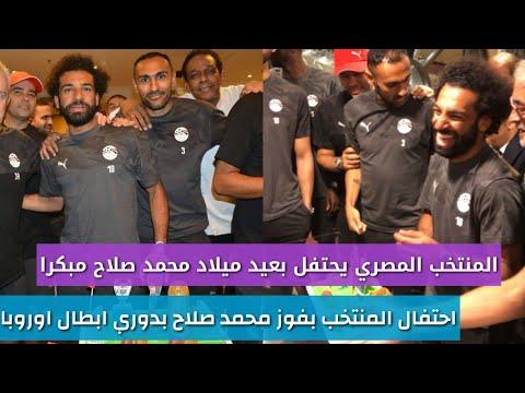 المنتخب يحتفل بعيد ميلاد محمد صلاح مبكرا بالفيديو احتفال المنتخب بفوز صلاح بدوري ابطال اوروبا