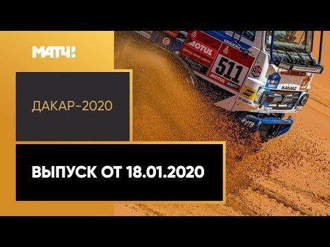 «Дакар-2020». Выпуск от 18.01.2020