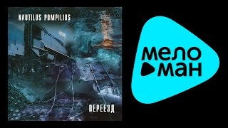 НАУТИЛУС ПОМПИЛИУС - ПЕРЕЕЗД / NAUTILUS POMPILIUS - PEREEZD
