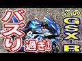 【Youtube初!】碧いホウ○イ号 独占取材! 【SS-circuitコラボ】