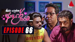 Kiya Denna Adare Tharam (කියා දෙන්න ආදරේ තරම්) | Episode 66 | 10th August 2021 | Sirasa TV Thumbnail