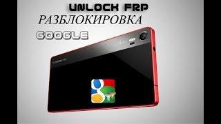 Обход Google аккаунта на примере Lenovo Vibe Shot Android 6 0 1 FRP Unlock