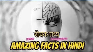 12 amazing facts in Hindi