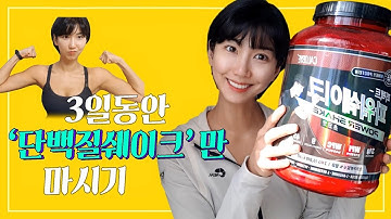 """""""3일동안 단백질쉐이크만 마시면 어떻게 될까?!""""  ( feat. 비포에프터, 프로틴빵)"""