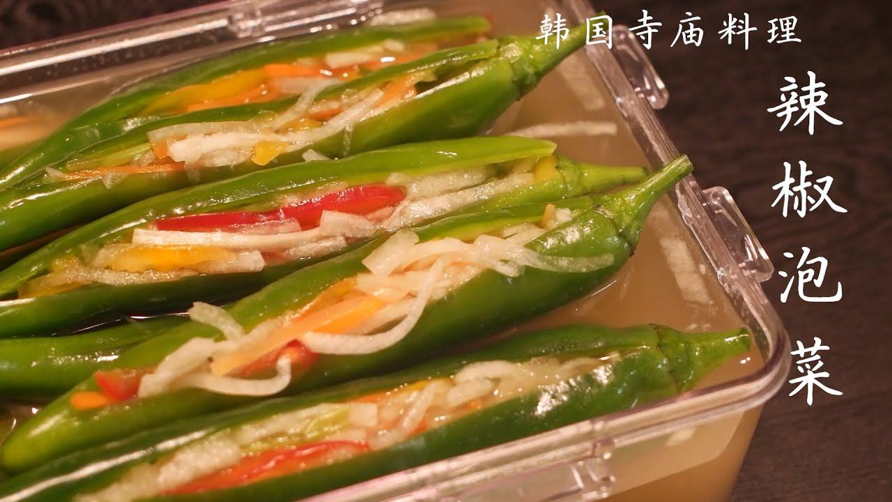 韩国素食料理~辣椒泡菜,酸酸甜甜,一口脆的辣椒新吃法!  |  kimchi  | 고추 물김치