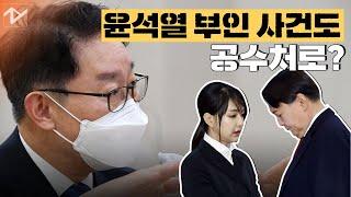 '공수처법'에 따라…박범계가 '이첩 옳다'고 한 검찰비…