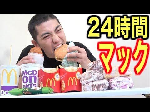 【大食い】マクドナルドを1日食べ続けたら何キロ太るのか?