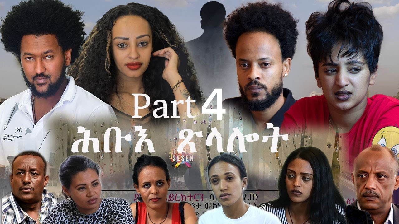 Download New Eritrean series Movie 2021 Hibue Xlalot (ሕቡእ ጽላሎት) ብ ሳሙኤል ረዘነ Part 4