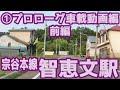 宗谷本線W51智恵文駅①プロローグ車載動画編・前編
