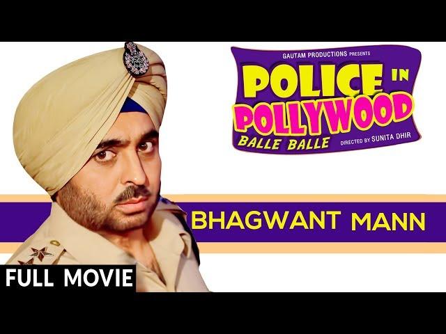 Police In Pollywood ( Full Movie ) | Bhagwant Mann | Punjabi Film | New Punjabi Movies 2017