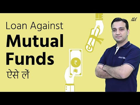 Loan Against Mutual Funds in 2018 - Hindi
