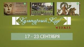 Культурный Клуб Weekly#37. 17-23 сентября: Радищев, Хоббит, Нептун