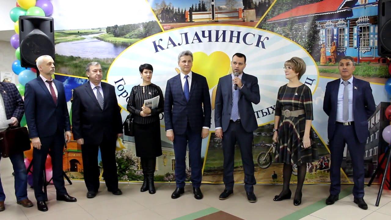 Калачинск поздравления по телевизору