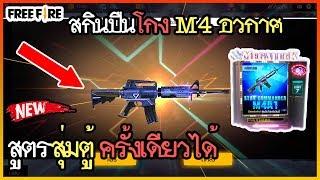 Free Fire สุ่มสกินปืน M4 อวกาศใช้สูตรลับ GM ได้ปืนโคตรง่าย