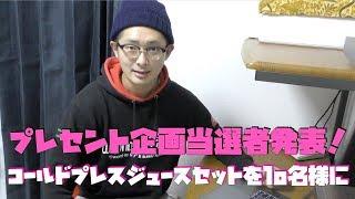 【プレゼント企画当選者発表!】コールドプレスジュースを10名様に thumbnail