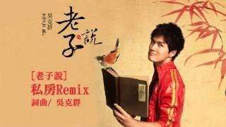 吳克群《老子說 私房Remix》Official Audio