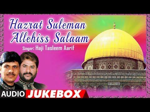 Hazrat Suleman AllehisSalaam || Islamic Naat 2017 || Haji Tasleem Aarif || T-Series Islamic Music