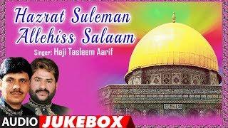 Hazrat Suleman AllehisSalaam    Islamic Naat 2017    Haji Tasleem Aarif    T-Series Islamic Music
