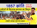 मध्यप्रदेश में 1857 की क्रांति | mpgk | All competitive exams | By shekhawat sir