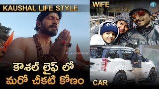 Kaushal Real Life Style | కౌశల్ లైఫ్ లో మరో చీకటి కోణం | Kaushal Army | Kaushal Wife | Kaushal Life