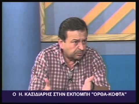 "TV10 - ""ΟΡΘΑ - ΚΟΦΤΑ"" ΗΛΙΑΣ ΚΑΣΙΔΙΑΡΗΣ 1-10-2012)"