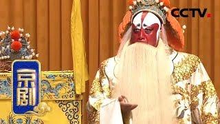 《中国京剧像音像集萃》 20190723 京剧《大保国 探皇陵 二进宫》 2/2| CCTV戏曲