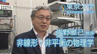 佐野雅己 物理学専攻 教授 『現実の物質、生命現象の原理を探る 非線形・非平衡の物理学』