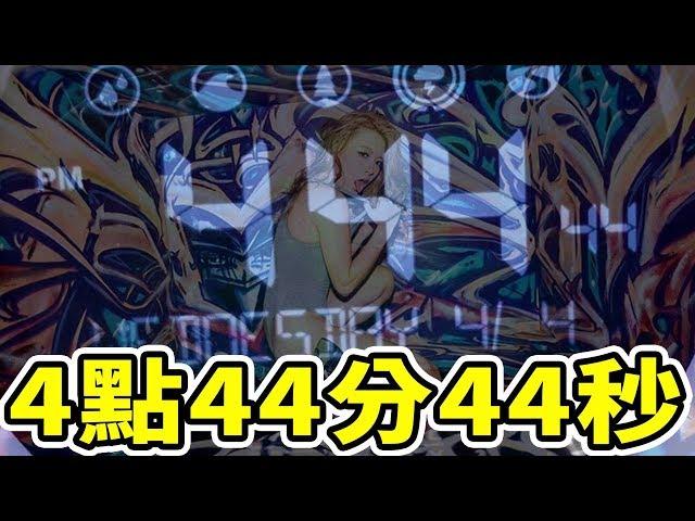 深日本#44 ▶ 日本的數字迷信與送禮禁忌|好倫上政經談東野圭吾|