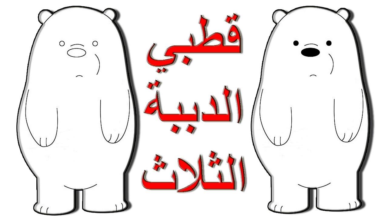 تعليم رسم قطبي من الدببة الثلاثة Youtube