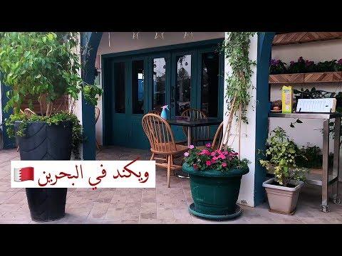 فلوق ٢ : كيف قضيت الـ ويكند في البحرين 😍🇧🇭 ؟؟