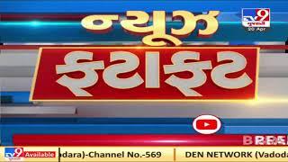 Top News Stories From Gujarat 2042021 TV9News