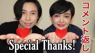 【感謝】コメント返しをします!【心を込めてお答えします】 thumbnail